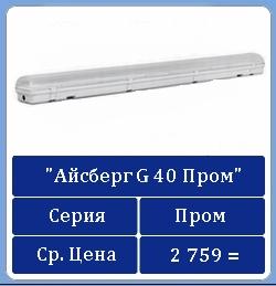 Светодиодный промышленный светильник Айсберг G-30 Prom