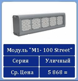 Светодиодный уличный светильник М1-50-Street