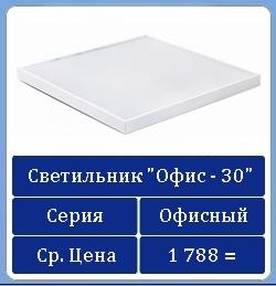 Светодиодный офисный светильник Офис 30